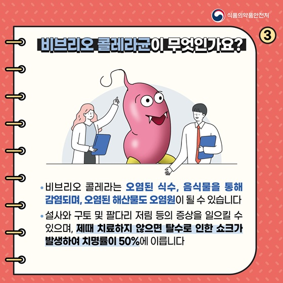 Q. 비브리오 콜레라균이 무엇인가요?