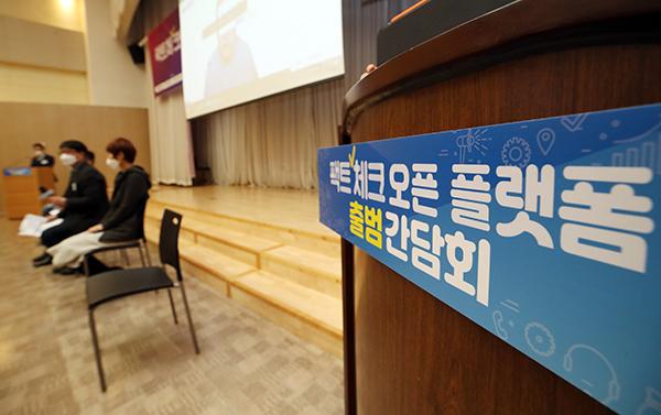 지난해 11월 12일 서울 양천구 목동 방송회관에서 '팩트체크넷' 출범 간담회가 열리고 있다. 팩트체크넷은 시민과 기자 등 전문가가 협력해 허위정보를 가리는 플랫폼이다.