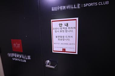 확진자가 발생한 스포츠클럽에 붙은 휴장 안내문.
