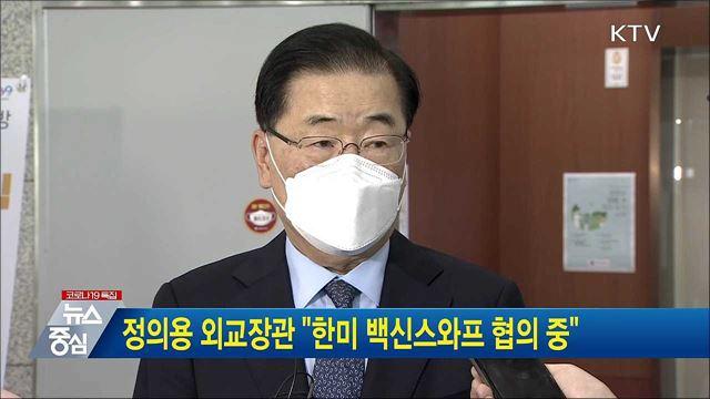 정의용 외교장관