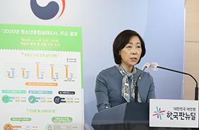 김경선 여성가족부 차관이 20일 오후 정부서울청사에서 2020년 청소년종합실태조사 결과를 발표하고 있다.(사진=여성가족부)