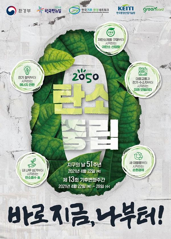 기후변화주간 정보그림(포스터).