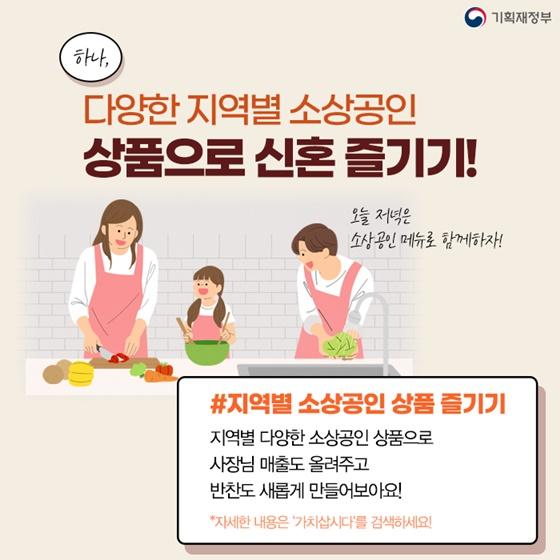 다양한 지역별 소상공인 상품으로 신혼 즐기기!