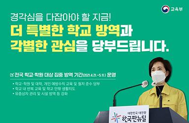 전국 학교·학원 코로나19 방역 대응 강화 조치