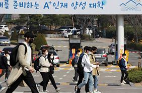 코로나19 여파로 중단됐던 대면 강의가 새 학기 들어 늘어남에 따라 한 대학 캠퍼스 안을 학생들이 삼삼오오 오가고 있다.(사진=저작권자(c) 연합뉴스, 무단 전재-재배포 금지)