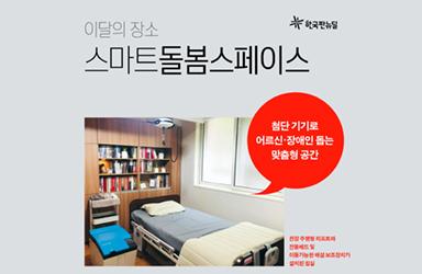[이달의 한국판뉴딜 ②장소] 스마트돌봄스페이스