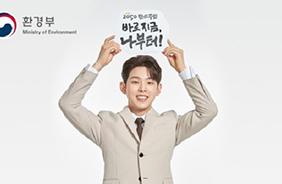 기후행동 홍보대사 '폴킴'
