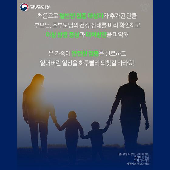 부모님, 조부모님 건강상태를 미리 확인하고 이상반응 증상과 대처방안 파악