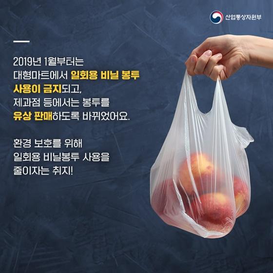 환경 보호를 위해 일회용 비닐봉투 사용을 줄이자는 취지!
