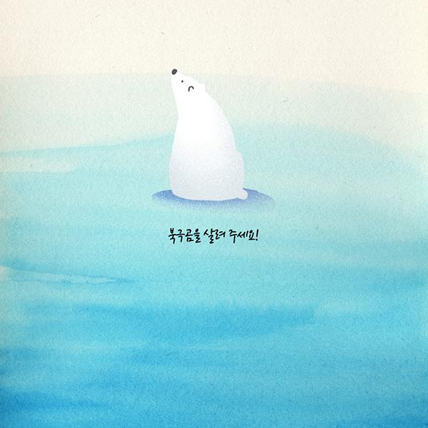 북극곰을 살려주세요