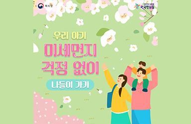 [착한발명] 우리 아기 미세먼지 걱정없이 나들이 가기(feat. 유모차)