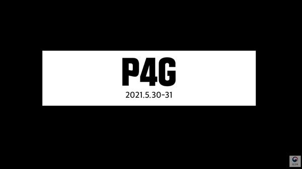 P4G를 홍보하고 있다. <출처=외교부>