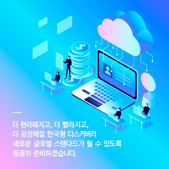 한국형 디스커버리 새로운 글로벌 스탠다드가 될 수 있도록 꼼꼼히 준비하겠습니다.