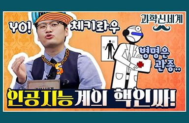 토종 인공지능의사 '닥터앤서'