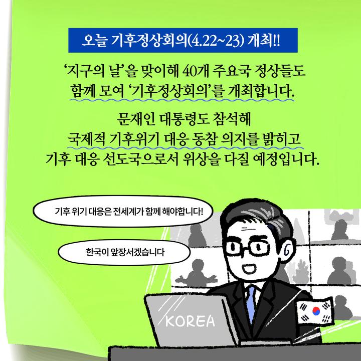 오늘 기후정상회의(4.22~23) 개최!!