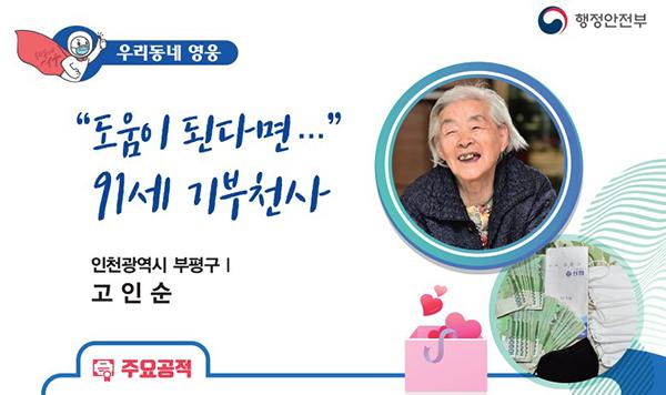 91세 기부천사 고인순 할머니.