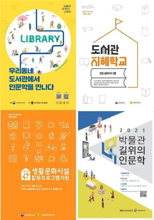 2021년 길 위의 인문학 포스터