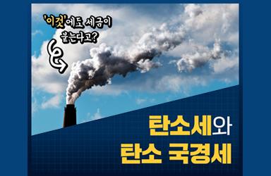 에너지 사용에도 세금이 있다?…탄소세와 탄소국경세
