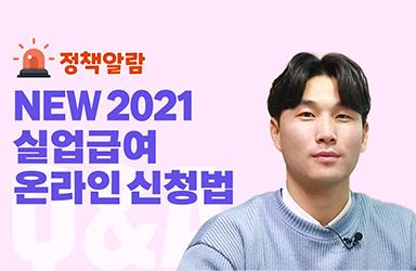 2021 NEW 실업인정일에 온라인으로 실업급여 신청하는 법!