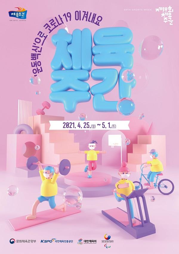 제59회 체육주간 포스터.