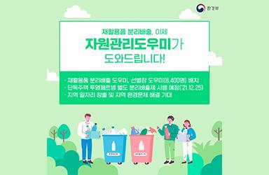 재활용품 분리배출, 이제 자원관리도우미가 도와드립니다!