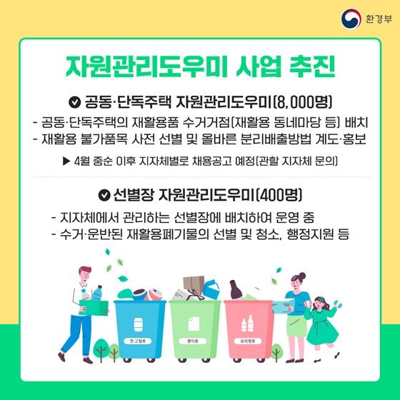 자원관리도우미 사업 추진