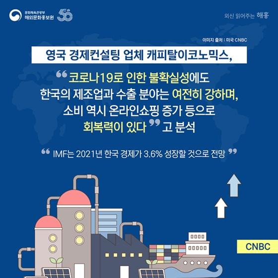한국이 브라질 제치고 상위 10위로 등극 2026년까지 유지 전망