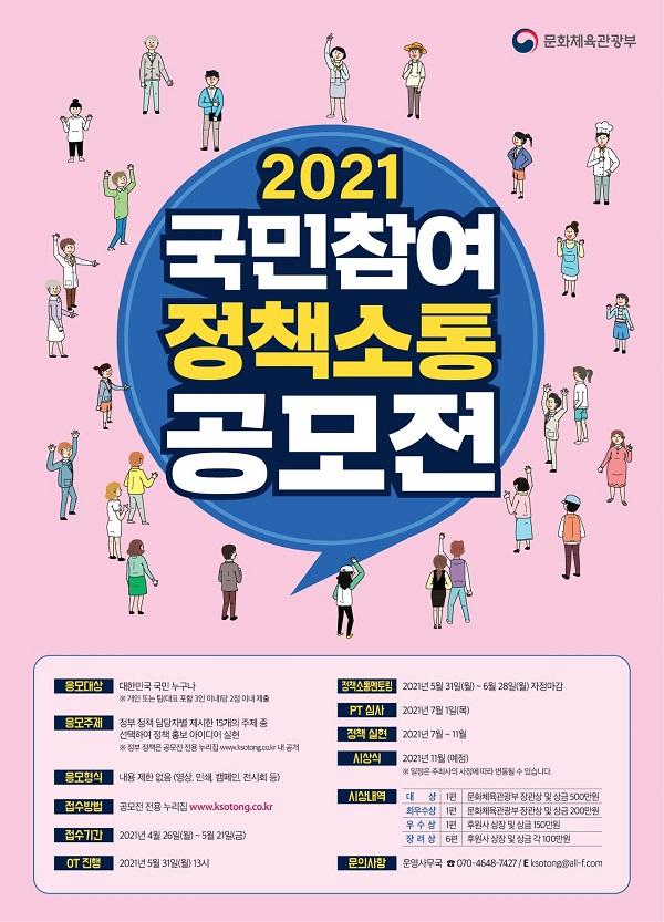 '2021 국민참여 정책소통 공모전' 포스터