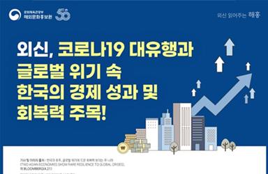 외신, 한국의 경제 성과 및 회복력 주목!