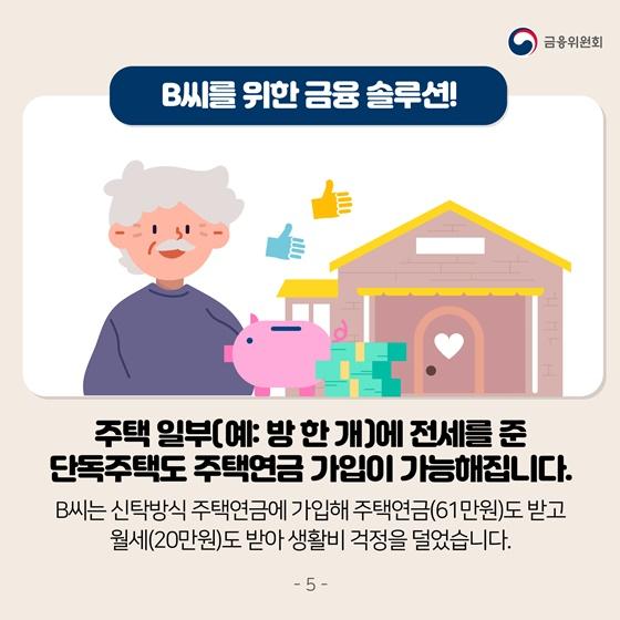 주택 일부에 전세를 준 단독주택도 주택연금 가입 가능
