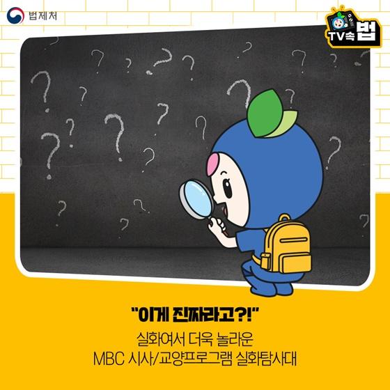 실화여서 더욱 놀라운 MBC 시사·교양 실화탐사대