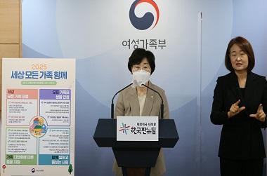 정영애 여성가족부 장관이 27일 오전 정부서울청사에서 '제 4차 건강가정기본계획'을 발표하고 있다.  (사진=여성가족부)