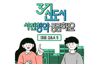 [대표 Q&A 5] 3기 신도시 사전청약 궁금해요