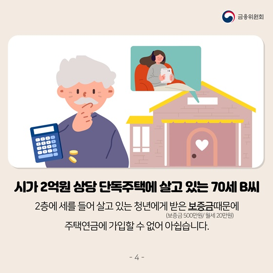 단독주택에 살고 있는 70세 B씨, 세를 들어 살고 있는 청년에게 받은 보증금 때문에 주택연금에 가입할 수 없어 아쉽습니다.