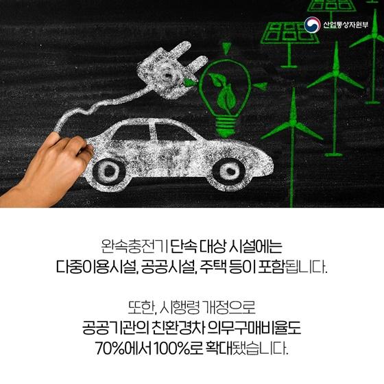 시행령 개정으로 공공기관의 친환경차 의무구매비율도 70%에서 100%로 확대됐습니다.