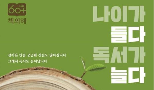 '2021 60+ 책의 해' 포스터 일부분.