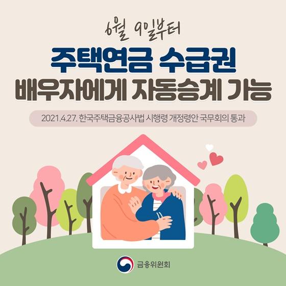 6월 9일부터 주택연금 수급권, 배우자에게 자동인계 가능