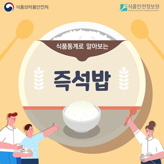 """""""한국인은 밥심""""…식품통계로 알아보는 즉석밥 이야기"""
