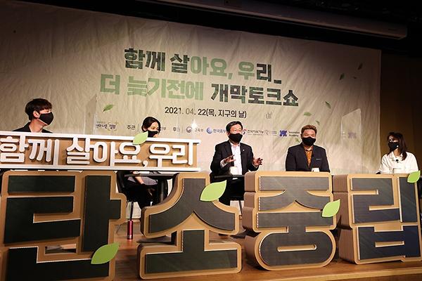 지난 22일 지구의 날을 맞아 서울 마포구 서울복합화력발전소에서 열린 '제5회 정부혁신제안 끝장개발대회'에서 국민과 함께하는 2050 탄소중립 실현 주제로 토크쇼가 열렸다.(사진=행정안전부)