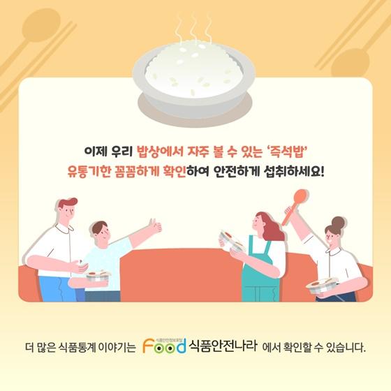 이제 우리 밥상에서 자주 볼 수 있는 '즉석밥' 유통기한 꼼꼼하게 확인하여 안전하게 섭취하세요!