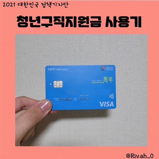 2021 대한민국 정책기자단 '청년구직지원금' 사용기