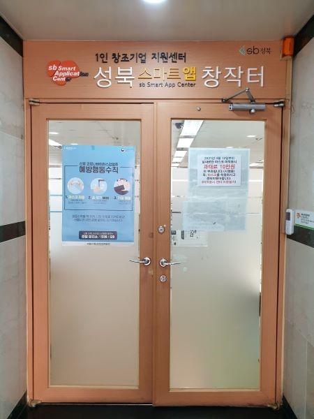 성북 지원센터 입구
