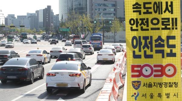 서울 시내 도로에 안전속도 5030 안내판이 붙어 있다.