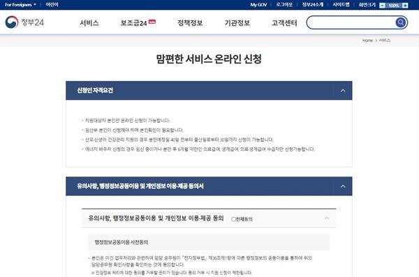 정부 24 맘편한 서비스 신청 화면