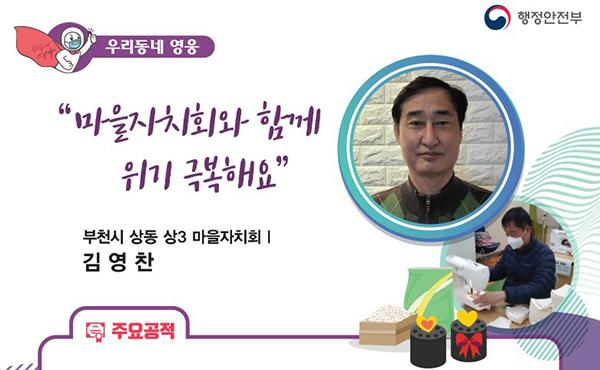 코로나19 취약계층에 나눔을 실천하고 있는 김영찬 씨.