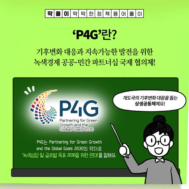 [딱풀이] 'P4G' 란?