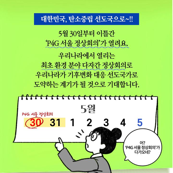 5월 30일부터 이틀간 'P4G 서울 정상회의'가 열려요.