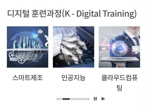 K-디지털 트레이닝으로 디지털 인재 되자!