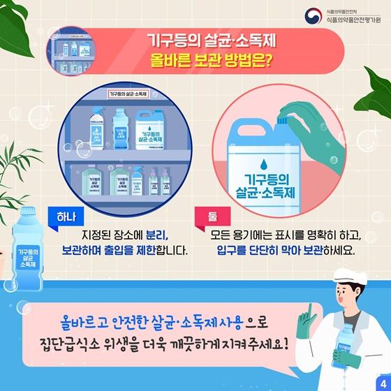 기구등의 살균·소독제 올바른 보관 방법은?