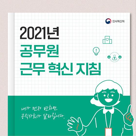 [2021년 공무원 근무 혁신 지침]  내가 먼저 변하면 공직사회가 달라집니다!